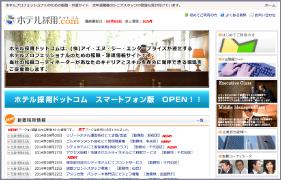 ホテル採用.com
