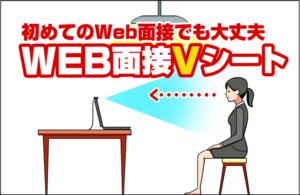WEB面接の合格率アップ!初めてのWEB面接でも困らない[WEB面接Vシート]無料配布