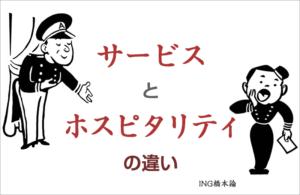 「サービス」と「ホスピタリティ」の違い(ING橋本論)